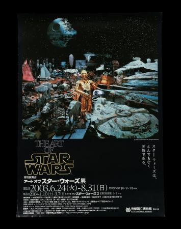 Lot # 671 - The Art Of Star Wars Japanese Poster
